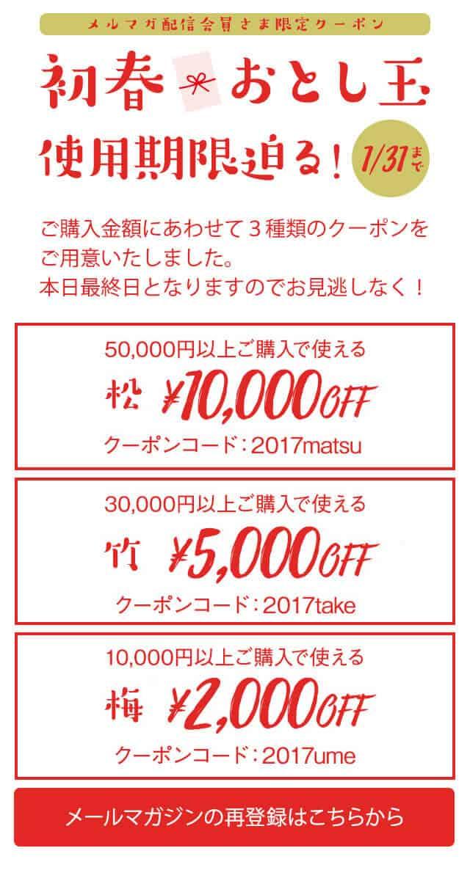 【メルマガ配信会員限定】MUSE&Co.(ミューズコー)「1万円OFF/5000円OFF/2000円OFF」お年玉クーポン