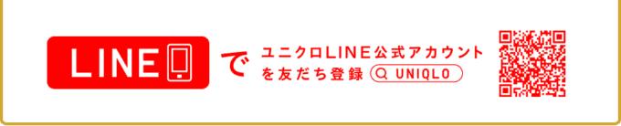【LINE限定】ユニクロ(UNIQLO)「各種」割引クーポン