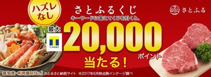 【1日1回限定】さとふるくじ「Tポイント最大2万円OFF」Yahoo!ズバトク(ハズレなし)