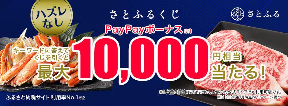 【年末年始限定】さとふる「最大10,000円相当PayPayボーナス」キャンペーンコード