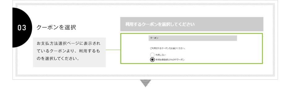 【使い方】STRIPE CLUB(ストライプクラブ)のクーポン利用方法3