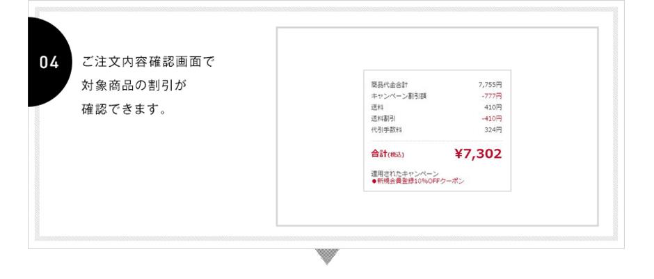 【使い方】STRIPE CLUB(ストライプクラブ)のクーポン利用方法4