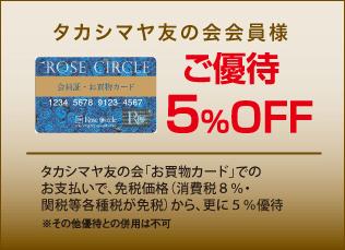 【タカシマヤ友の会限定】高島屋「5%OFF」ご優待割引クーポン