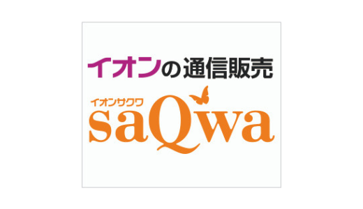【最新】saQwa(イオンサクワ)割引クーポンコード・セールまとめ