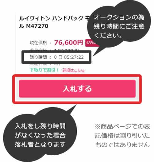 【使い方】ブランディアオークションのクーポン利用方法2