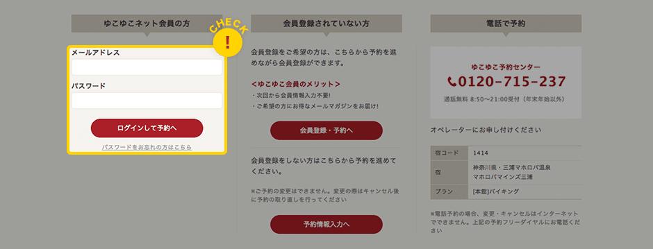 【使い方】ゆこゆこネットのクーポン利用方法1