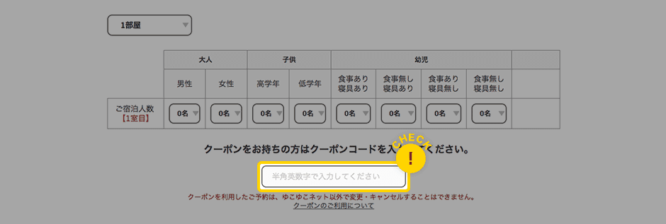 【使い方】ゆこゆこネットのクーポン利用方法2