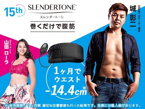 【数量限定】ショップジャパン「最大50%OFF」スレンダートーン半額セール
