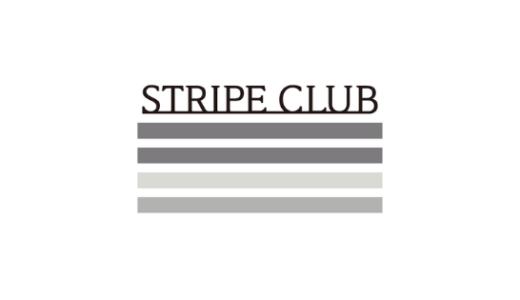 【最新】STRIPE CLUB(ストライプクラブ)クーポンコード・セールまとめ