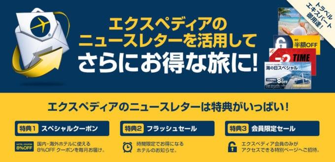 【メールマガジン限定】エクスペディア「8%~12%OFF」割引クーポン