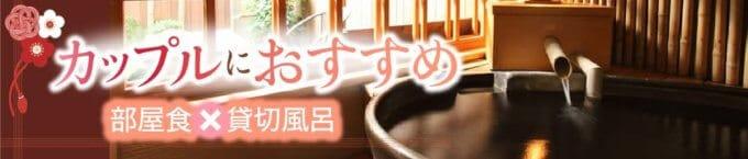 【カップルおすすめ】ゆこゆこネット「部屋食×貸切風呂」温泉旅行プラン