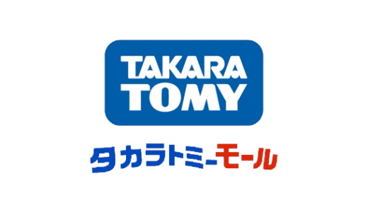 【最新】タカラトミーモール割引クーポンコード・セールまとめ