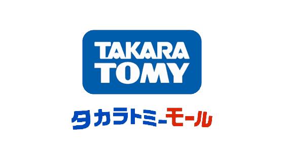 【最新】タカラトミーモール株主優待クーポンコード・セールまとめ