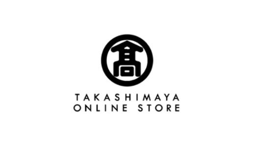 【最新】高島屋割引クーポンコード・セール・キャンペーンまとめ