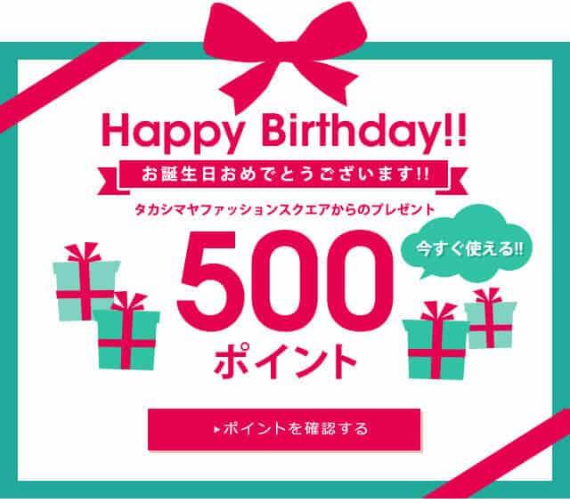 【誕生日月限定】タカシマヤファッションスクエア「500円OFF」バースデークーポン