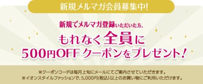 【新規メルマガ登録限定】イオンスタイルファッション「500円OFF」割引クーポン