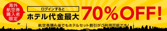 【海外航空券購入者限定】エアトリ(旧DeNAトラベル)「70%OFF」ホテルセット割引キャンペーン