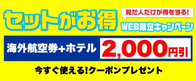 【WEB限定】H.I.S.(エイチ・アイ・エス)「2000円OFF」海外航空券+ホテルクーポンコード