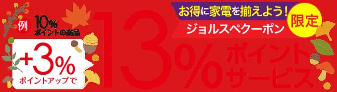 【ジョルダン(乗換案内)限定】ビックカメラ.com「各種割引」クーポン