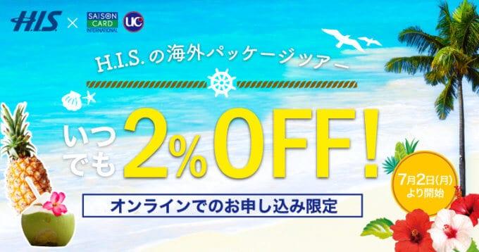 【セゾン・UCカード限定】H.I.S.(エイチ・アイ・エス)「2%OFF」海外パッケージツアークーポン