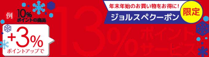 【ジョルダン限定】ビックカメラ.com「13%OFF」スペシャルクーポン