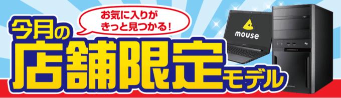 【今月店舗限定】マウスコンピューター「ダイレクトショップ」決算セール