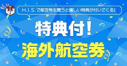 【HIS限定】H.I.S.(エイチ・アイ・エス)「嬉しい特典」海外航空券キャンペーン
