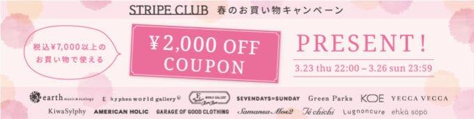 【期間限定】STRIPE CLUB(ストライプクラブ)「2000円OFF」割引クーポンプレゼント