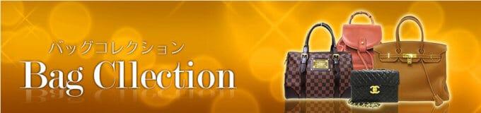 【期間限定】ブランディアオークション「ブランドバッグ」コレクション