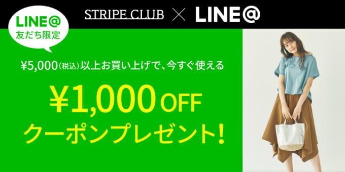 【LINE友達限定】STRIPE CLUB(ストライプクラブ)「1000円OFF」割引クーポンプレゼント