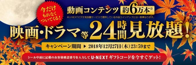 【アサヒビール限定】U-NEXT(ユーネクスト)「24時間見放題」ギフトコードキャンペーン