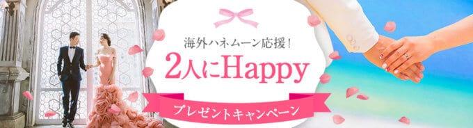 【期間限定】ギフトランド「海外ハネムーン」プレゼントキャンペーン