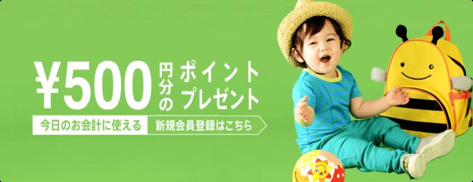 【新規会員登録限定】DADWAY(ダッドウェイ)「500円OFF」割引ポイント