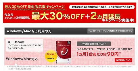 【期間限定】ウイルスバスター「最大30%OFF・2ヶ月延長」割引クーポン・キャンペーン