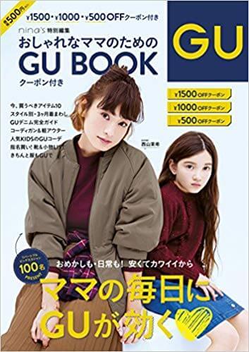 【雑誌限定】GU(ジーユー)ママガール「1500円OFF/1000円OFF/500円OFF」割引クーポン