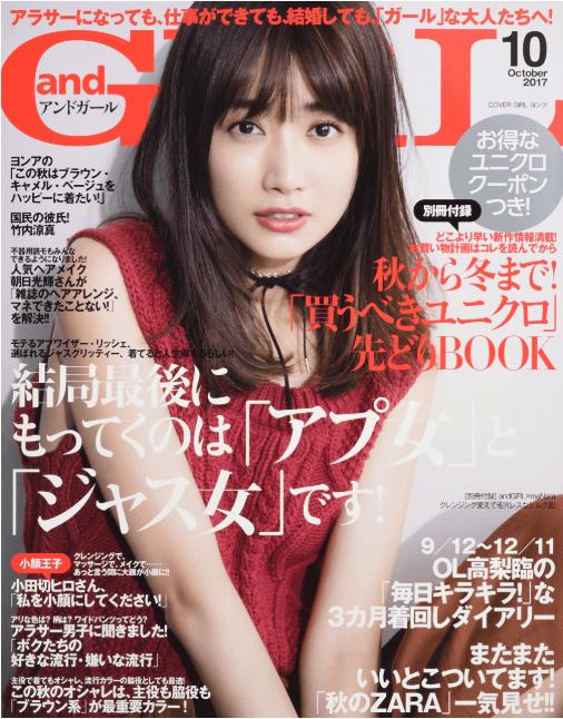 【雑誌限定】ユニクロ(UNIQLO)「ファッション&ライフスタイル誌」割引クーポン