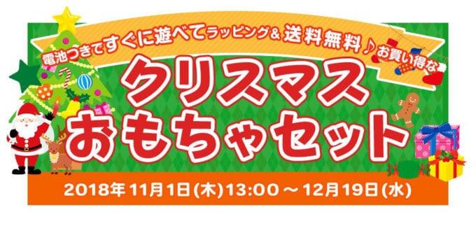 【期間限定】タカラトミーモール「送料無料」クリスマスおもちゃセットキャンペーン