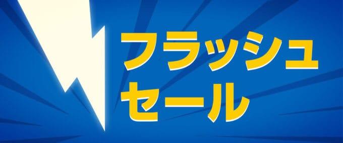 【3日間限定】エクスペディア「破格・激安」フラッシュセール
