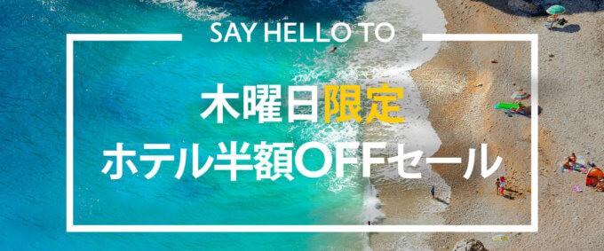 【木曜日限定】エクスペディア「ホテル50%OFF」半額割引セール