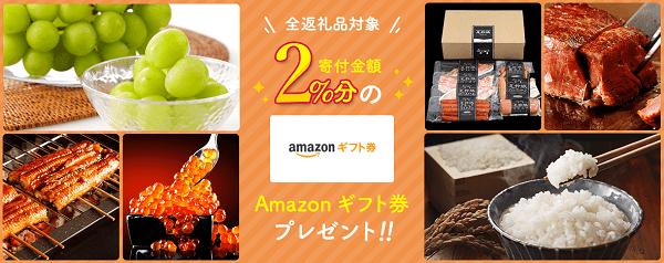 【期間限定】ふるさと本舗「Amazonギフト券2%OFF」割引キャンペーンコード【AMAFH1906】