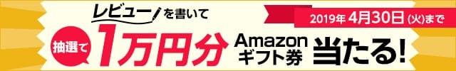 【レビュー投稿限定】さとふるふるさと納税「1万円分」Amazonギフト券プレゼント