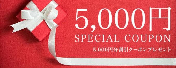 【メルマガ限定】一休.com「5000円OFF」割引クーポン