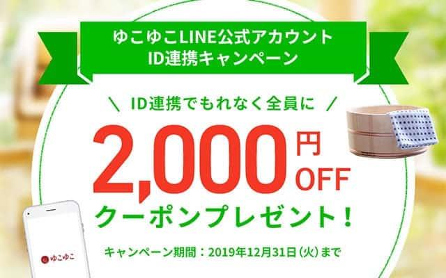 【LINE限定】ゆこゆこネット「2000円OFF」割引クーポン