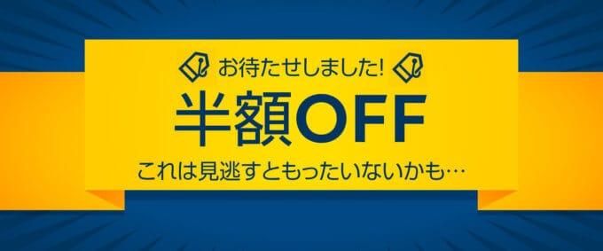 【会員限定】エクスペディア「50%OFF」半額割引セール