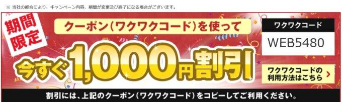 【期間限定】ショップジャパン「1000円OFF」クーポンワクワクコード