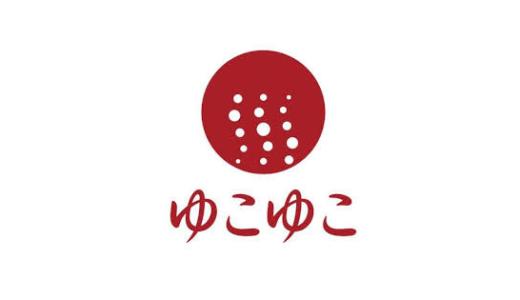 【最新】ゆこゆこネット(温泉宿泊予約)クーポンコード・セールまとめ