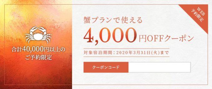 【蟹プラン限定】ゆこゆこネット「4000円OFF」割引クーポンコード