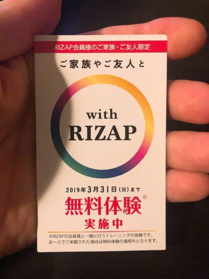 【RIZAP会員様のご家族・ご友人限定】ライザップ(RIZAP)with「トレーニング&カウンセリング」1日無料体験