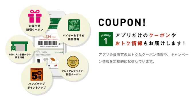 【アプリ限定】東急ハンズ「各種」割引クーポン