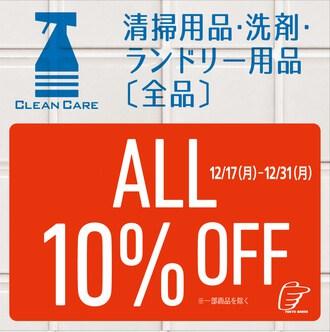 【期間限定】東急ハンズ「10%OFF」清掃用品・洗剤・ランドリー用品クーポン